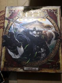 魔兽世界 熊猫人之谜  中国特别纪念版 精装书一本,(光盘两盒,没开封,少一盒光盘)