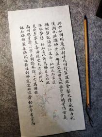萝轩变古笺谱 信笺50张全套(花卉书画赏石笺纸5种各10张共50张一套)