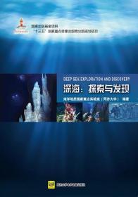 深海:探索与发现 9787888462540