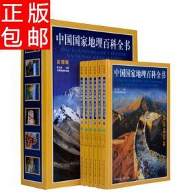 中国国家地理百科全书 陆大道主编 套装全6册 彩图版