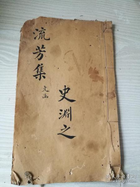 原装,家规家训等,书法漂亮,手稿本,流芳集,史渊之。