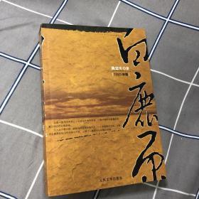 白鹿原(1993年版)陈忠实签名钤印本