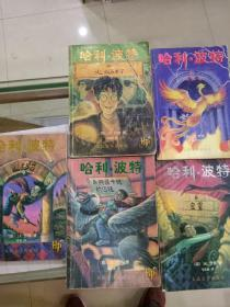 《哈利波特》5册合售,人民文学出版社