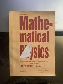 数学物理(第1卷)