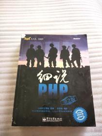 细说PHP:第2版(无光盘)