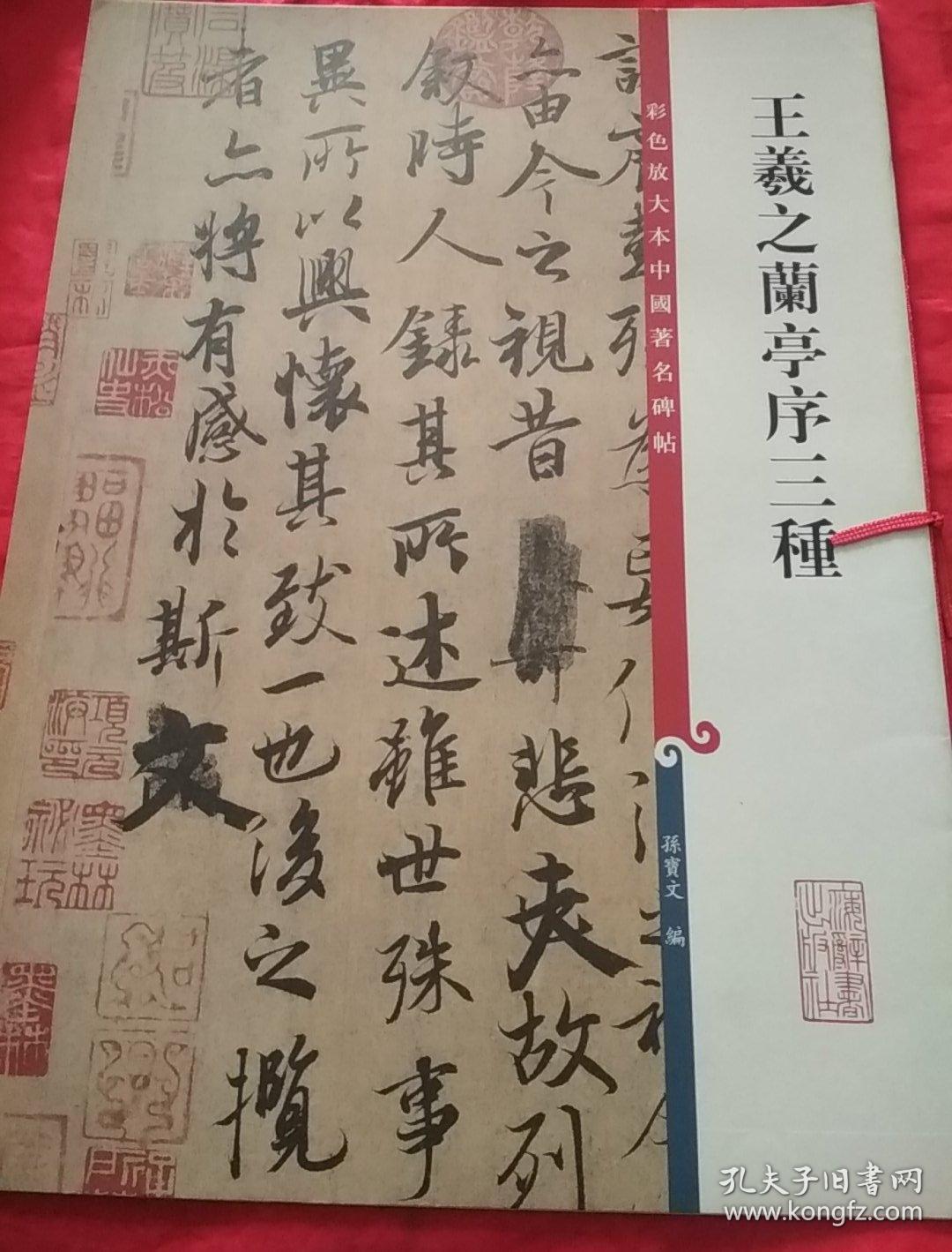 彩色放大本中国著名碑帖:王羲之兰亭序三种