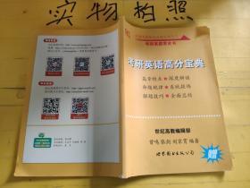 考研英语高分宝典  张剑考研英语黄皮书