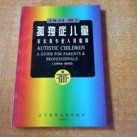 孤独症儿童:家长及专业人员指南