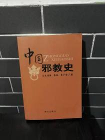 中国邪教史