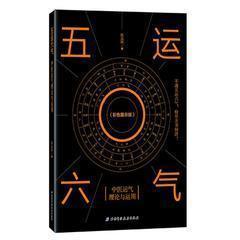 五运六气:中医运气理论与运用 陈远国 中医基础理论 北京科学技术