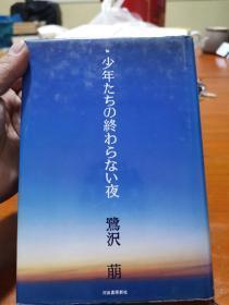 少年たちの终わらない夜 (日文原版)