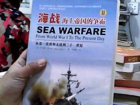海战:海上帝国的争霸 II