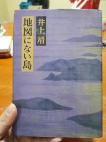 日文原版 地図にない岛  昭和五十六年十月第九次印