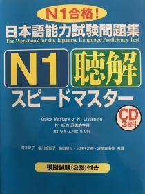 日本语能力试験N1聴解 スピードマスター