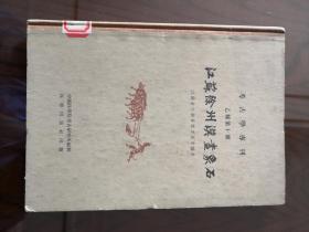 江苏徐州汉画象石(考古学专刊,乙种第十号)