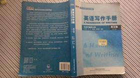 英语写作手册 英文版 第三版