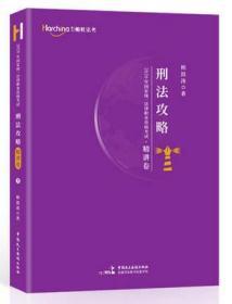 2020年国家统一法律职业资格考试柏浪涛刑法攻略 精讲卷 中国民主法制出版社 9787516221112