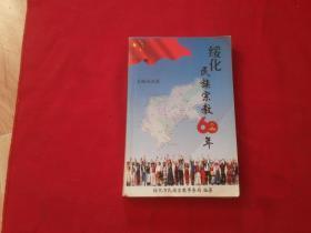 【绥化民族宗教60年】