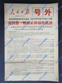 人民日报号外,1964年10月16日我国第一颗原子弹爆炸成功,原版真品号外,绝非后期仿冒品所能比拟——3583X