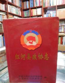 红河县政协志