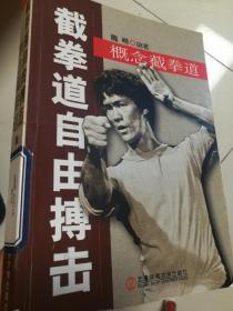 截拳道自由搏击。概念截拳道