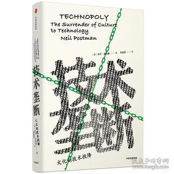 技术垄断:文化向技术投降(见识丛书28)