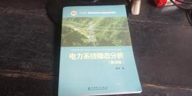 電力系統穩態分析第四版