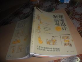住宅设计解剖书  [日]增田奏  著   16开正版现货