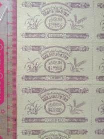 整版十张1960年新疆五十公分粮票