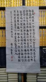 【保真】中国佛教协会名誉会长传印长老、中国佛学院名誉院长传印法师书法『莲宗十二祖彻悟禅师语录 』Chinese famous  monk calligraphy