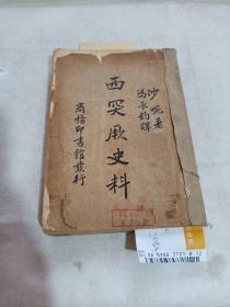 西突厥史料 (民国旧书)书脊沾布   具体品相见图  水印