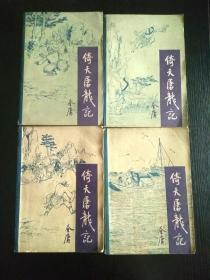 倚天屠龙记 (1-4册全)