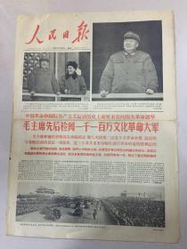 毛主席林彪第八次接见红卫兵