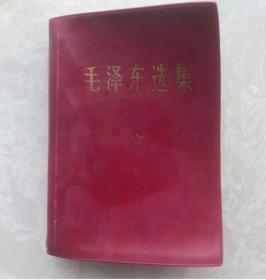 微型袖珍小一版一印毛泽东选集毛选红皮一卷本单行本一版一印