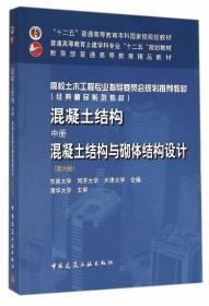 正版 混凝土结构中册混凝土结构与砌体结构设计(第6版 本书