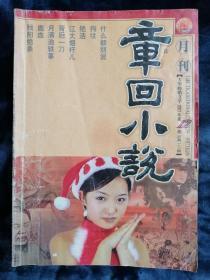 《章回小说》2003年第12期  总第144期.