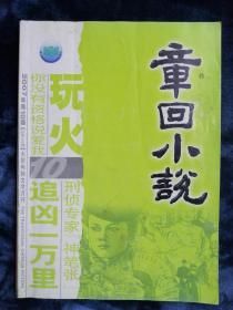 《章回小说》2007年第10期  总第192期.
