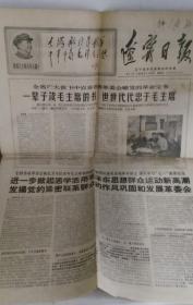 解放军报 1968年3月3日