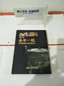 中国北京长安一号