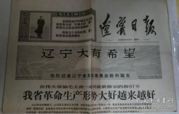 辽宁日本 1968年5月5日 辽宁大有希望