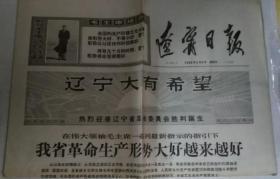 遼寧日本 1968年5月5日 遼寧大有希望