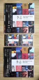 李志黑胶cd,窦唯磁带,张楚磁带。