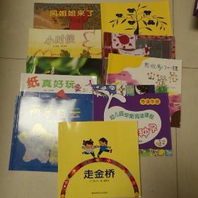 幼儿园早期阅读课程:幸福的种子(大班下)(普及版)(套装全10册)