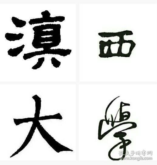 【3】云南第一军事文武学校《讲武堂》云南第二教授文人学校《云南大学》云南目前又发现了一个《滇西大学》