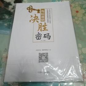 MDRT特训营十大名师系列:寿险营销决胜密码