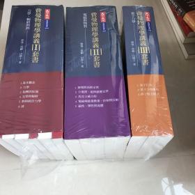 费曼物理学讲义(共3套14册):力学、辐射与热(共6册)、电磁与物质(共5册)、量子力学(共3册)