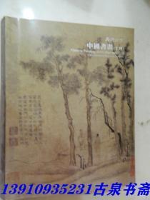 嘉德四季 中国书画(十四)