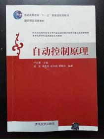 国家精品课程教材·电子信息学科基础课程系列教材:自动控制原理
