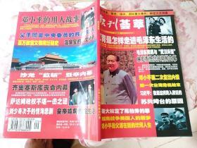 《报刊荟萃》珍藏本,总第224-226期