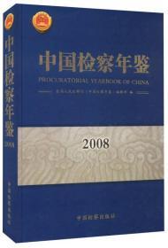 中国检察年鉴 2008 专著 陈国庆主编 最高人民检察院《中国检察年鉴》编辑